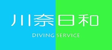 Diving Service 川奈日和